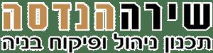 שירה הנדסה – האתר הרשמי